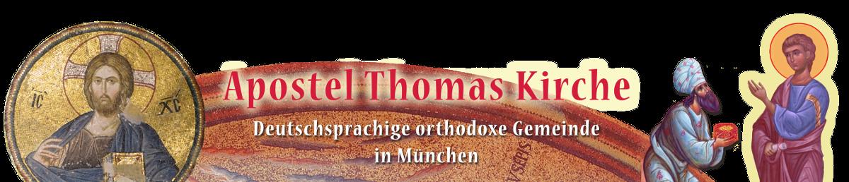 Kirche des heiligen Apostels Thomas - Deutschsprachige orthodoxe Gemeinde in München